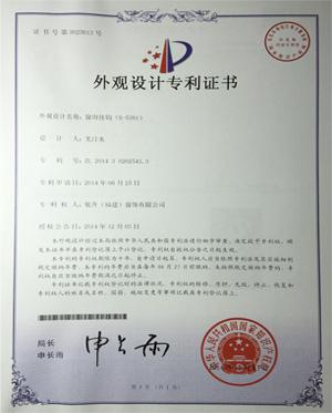 窗帘挂钩(S-5391)专利证书