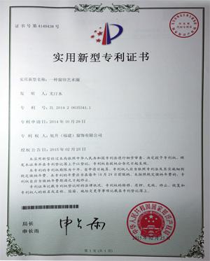 窗帘艺术圈专利证书