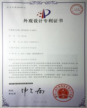 窗帘挂钩(S-9807)专利证书