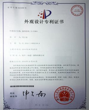 窗帘挂钩(S-5388)专利证书