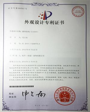 窗帘挂钩(S-9707)专利证书