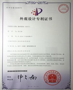 窗帘挂钩(S-5371)专利证书