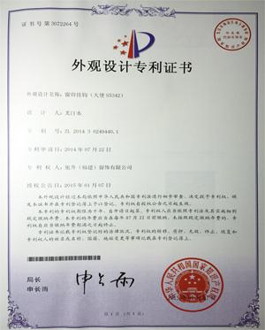 窗帘挂钩(天使5342)专利证书