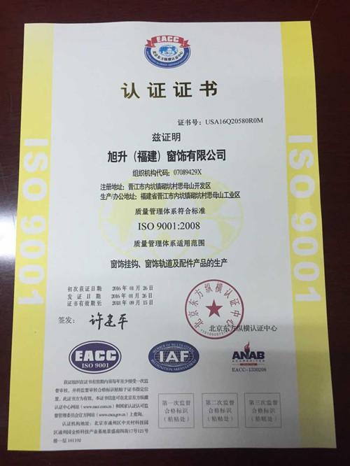 旭升窗饰荣获签证:国家质量管理体系ISO9001:2008认证